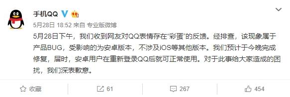 """安卓手机QQ""""恶意表情彩蛋""""已修复:聊天清静了"""