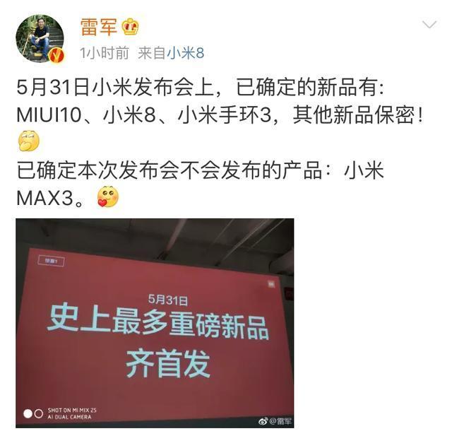 小米史上最大规模旗舰发布会!雷军自曝5月31号新品:MAX3无缘