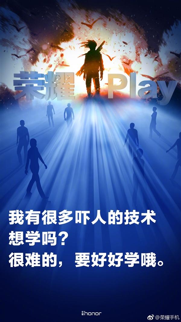 6月6日发!荣耀Play预热宣传:很多技术你们学不会
