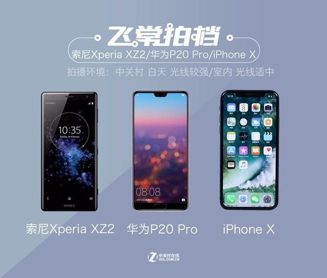 索尼XZ2/华为P20 Pro/iPhone X逆光飙车:谁的成像素质更高?