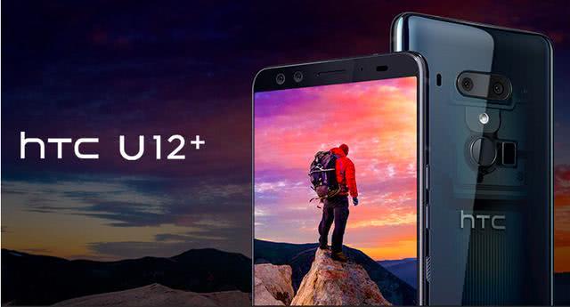 国产最惨旗舰机HTC U12+:发布四天预约量不足万部