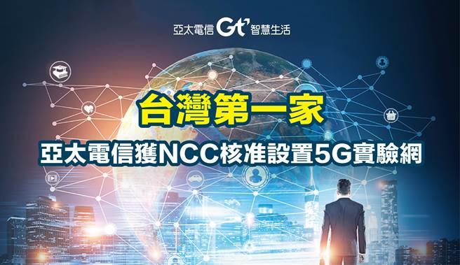 亚太电信获NCC核准设立5G实验网
