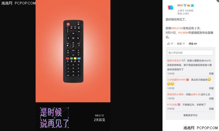 """遥控器命不久矣!MIUI 10再曝新特性:""""语音""""换台"""