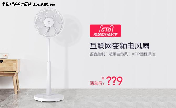 云米智能电风扇将来袭 6月1日带你清凉一夏