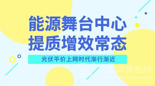 """光伏产业寻找突围之路 平价上网有望入""""风口"""""""