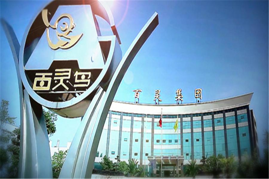 贵州百灵投6795万元打造糖尿病治疗完整产业链