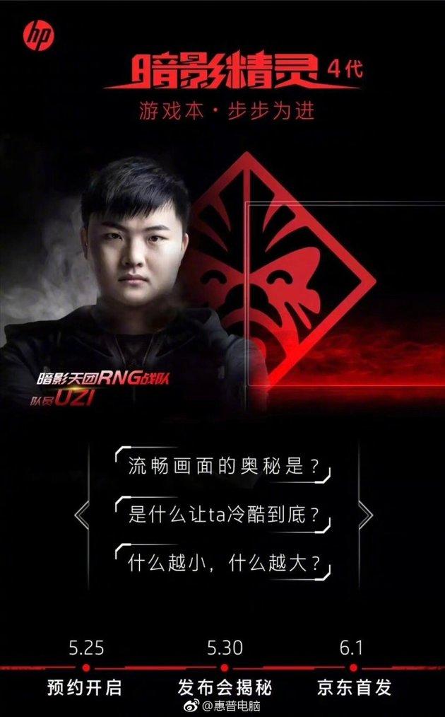 RNG等电竞大咖齐聚,暗影精灵4发布会今日下午开启