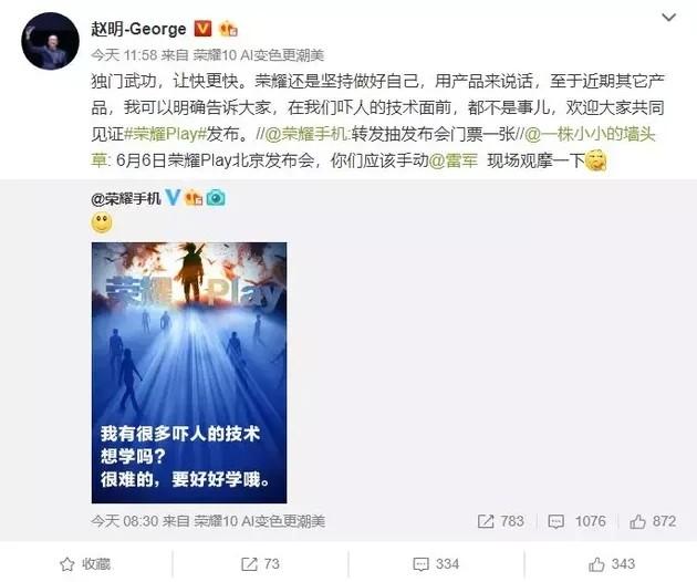 """""""很吓人的技术"""" 16.6?荣耀 play宣传海报引猜想"""