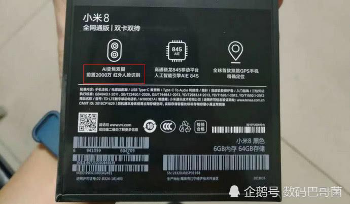 """小米8发布会即将开始 可能会出哪些新技术来""""吊打""""苹果?"""