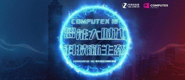 台北电脑展临近 外设厂商或许会带来这些