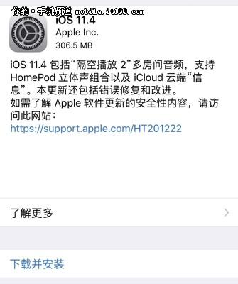 苹果iOS11.4正式版推送更新:云端信息成亮点