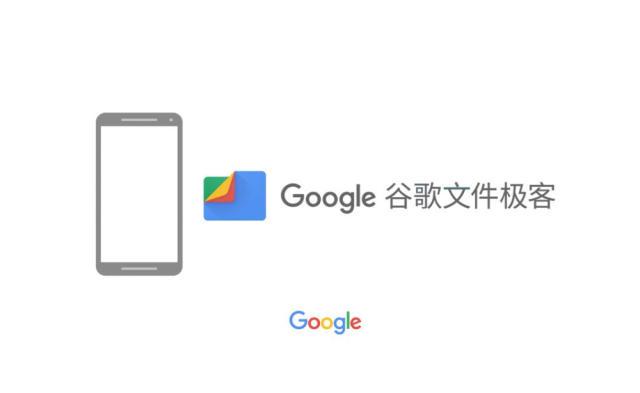 "Google推出Files Go中国版,命名""文件极客"""