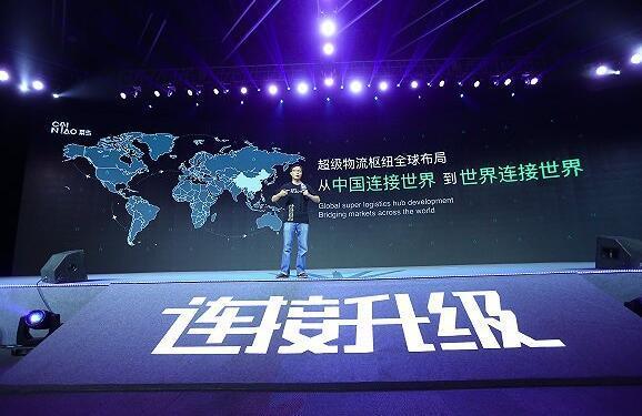 菜鸟宣布启动物流物联网战略 全球首个未来园区亮相