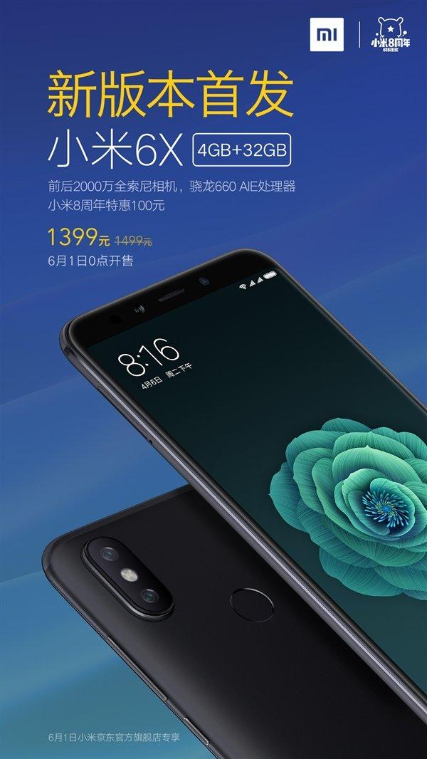 骁龙 660 仅售1499元:小米 6X 4GB+32GB 版即将发售