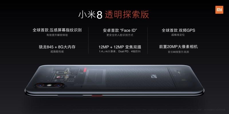 """""""小米8""""发布会有哪些""""吓人""""技术?能否重新定义智能手机?"""