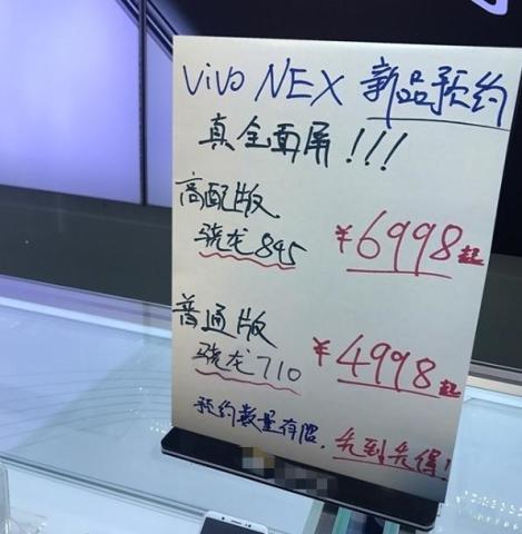 高通骁龙710跑分出炉:vivo NEX/小米某款新机谁将首发?
