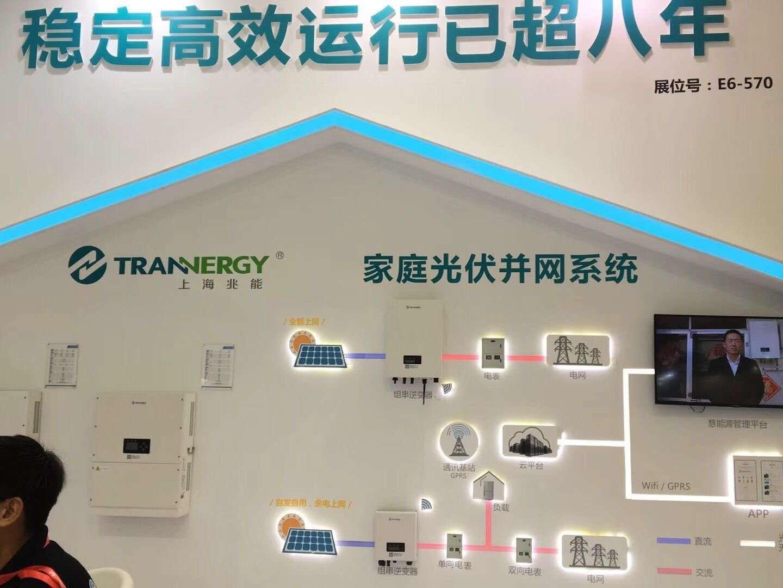 上海兆能于SNEC展会隆重发布新一代组串式逆变器