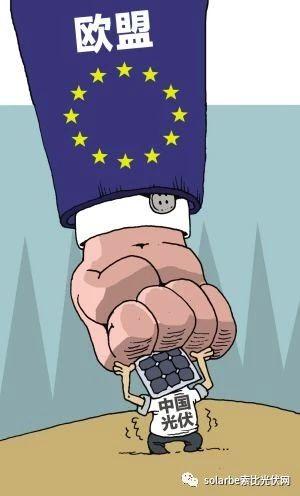 欧盟或取消光伏产品贸易保护 今年装机能达到11GW?