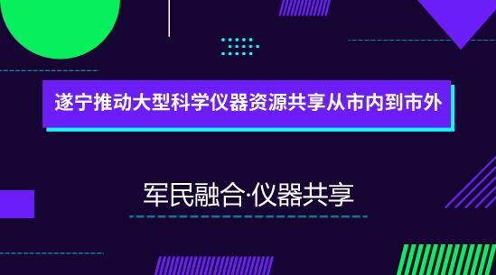 四川遂宁推动大型科学仪器资源共享