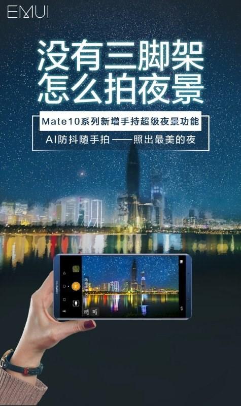 华为Mate 10将迎超级夜景相机功能