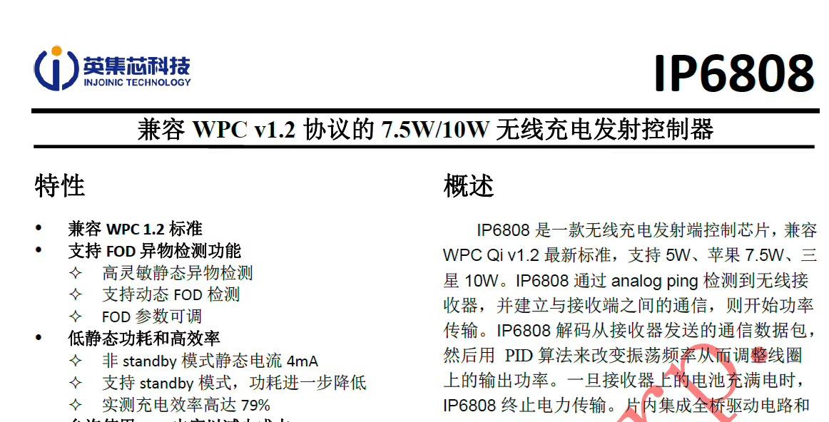 英集芯发布旗下首款无线充SoC芯片IP6808