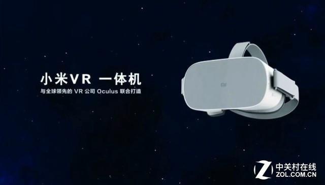 与Oculus合作,小米VR一体机正式发布