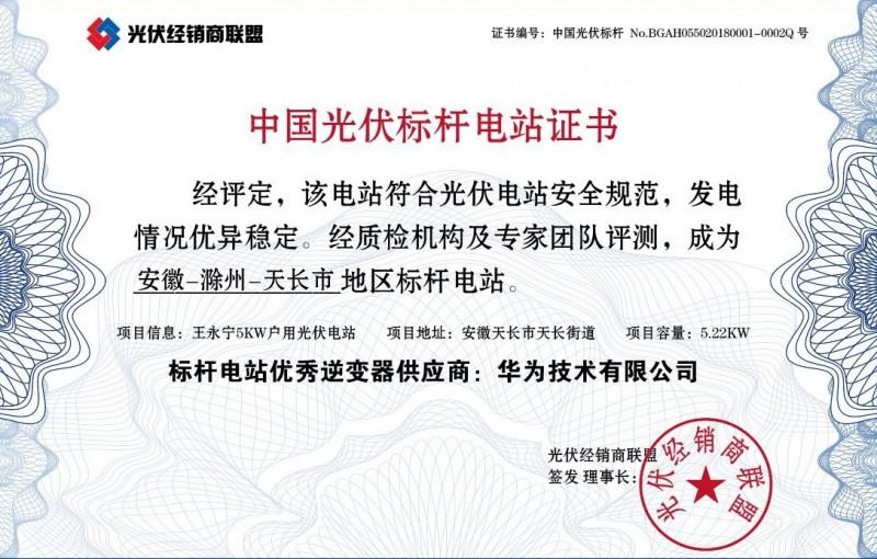 安徽第一家光伏标杆电站落户天长手记uuu54 com-玩意儿
