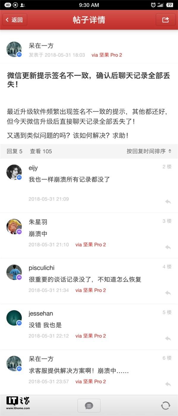 网友曝光坚果Pro 2版微信更新导致数据丢失-玩意儿