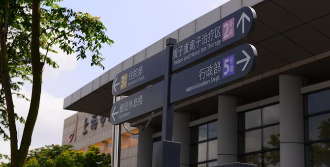上海市质子重离子医院,六成患者来自长三角-玩意儿