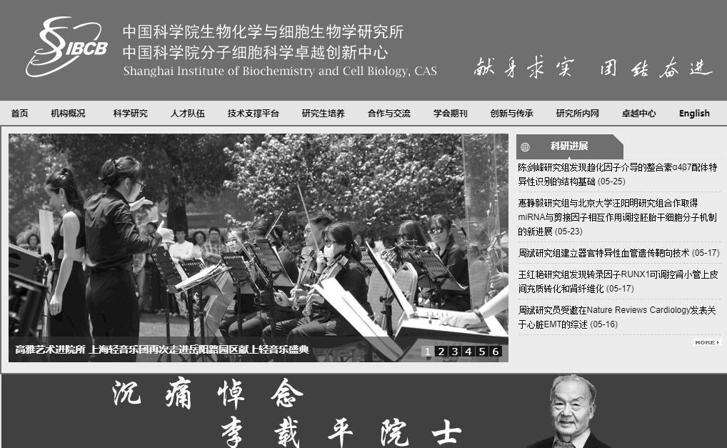 我国基因工程和分子遗传学的开拓者,中国工程院院士李载平逝世-玩意儿