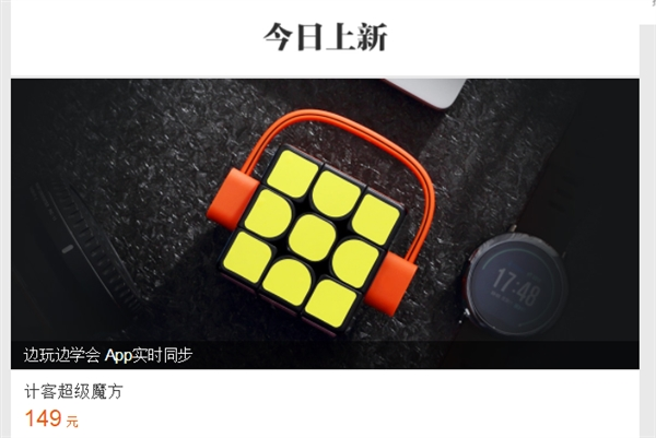 小米众筹超级魔方正式开卖:149元/6轴传感器
