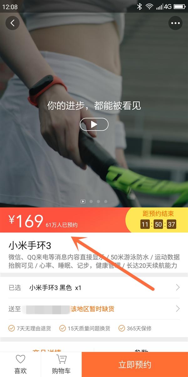61万人预约 小米手环3即将发售:169元