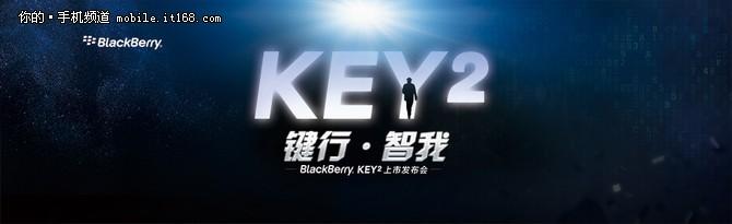 黑莓KEY2邀请函曝光 6月8日在北京正式发布霸王私服-玩意儿
