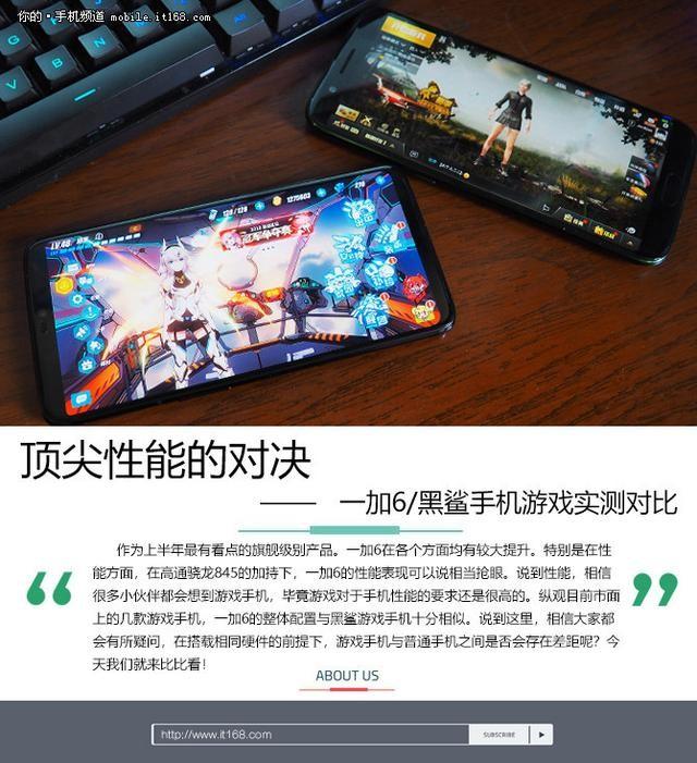顶尖性能的对决 一加6/黑鲨手机游戏对比皇城龙虎斗-玩意儿