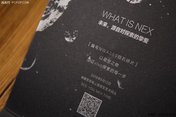 vivo NEX发布会邀请函曝光 一份来自未来的陨石碎片36棋牌深海捕鱼-玩意儿