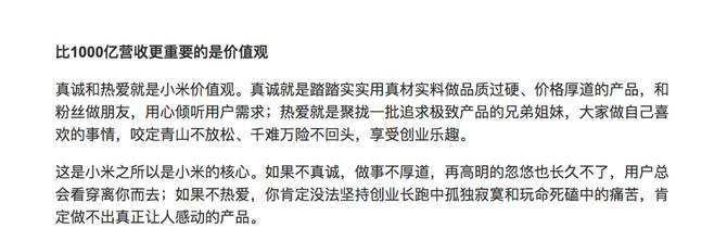"""为你揭开小米8透明探索版""""背后""""的故事投注haobc-玩意儿"""