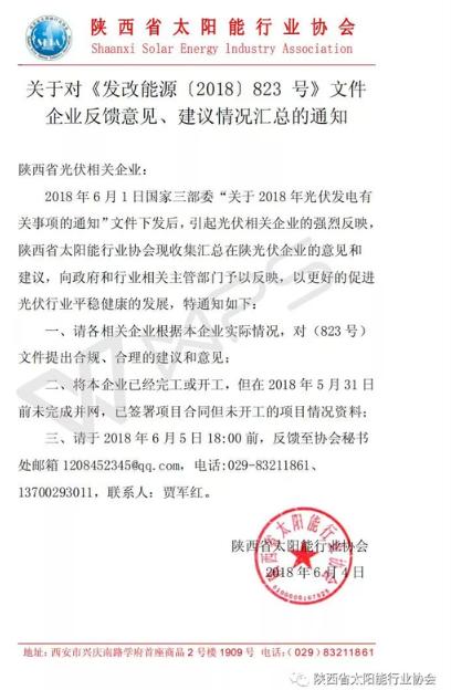 陕西、湖北、广东太阳能产业委员及中国光伏专委会正面回应531政策狼巢网-玩意儿