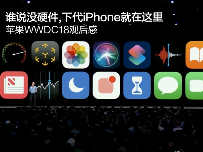 苹果WWDC18观后感:谁说没硬件,下代iPhone就在这里