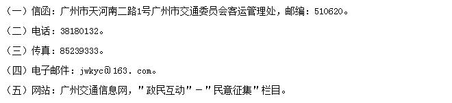 华克山庄免费开户,广州就智能网联汽车路测法规征求意见-具体内容