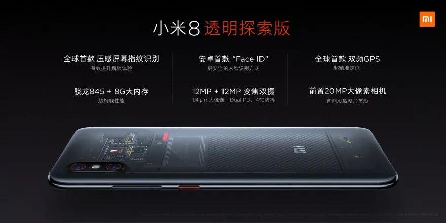 纽迪瑞科技助力小米发布全球首款压感屏幕指纹识别手机