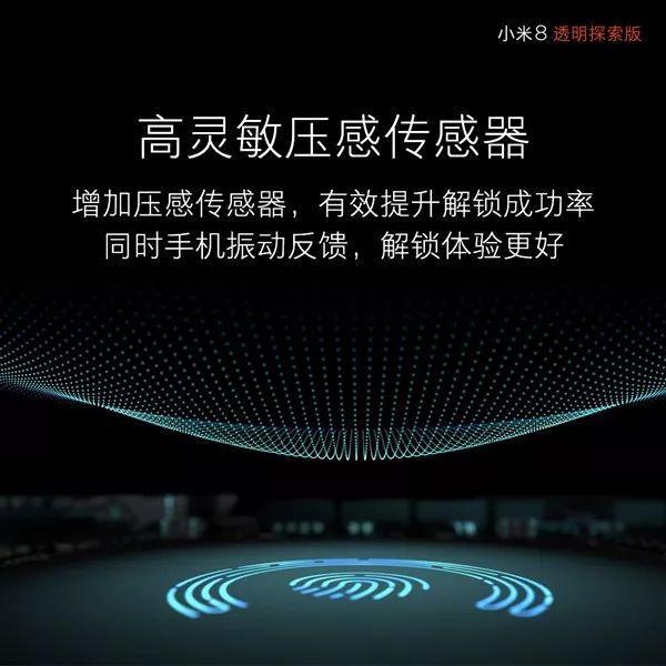 纽迪瑞科技助力小米发布全球首款压感屏幕指纹识别手机欧冠决赛直播频道-玩意儿