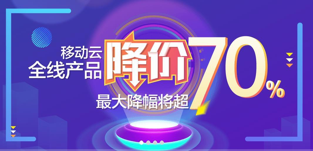 中国移动移动云降价背后:运营商群体仍在奋力前行电玩中国-玩意儿