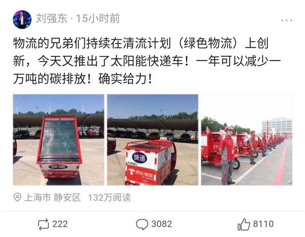 京东投入使用50辆太阳能快递车,一年可减排万吨碳