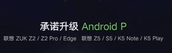 联想公布Android P支持机型:ZUK Edge也能升捕鱼达人破解版-玩意儿