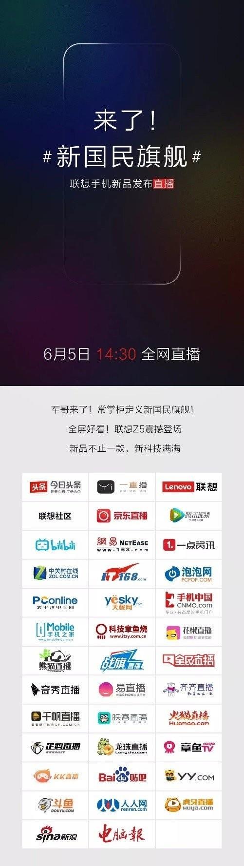 联想Z5新国民旗舰6月5日正式发布 38家平台全网直播