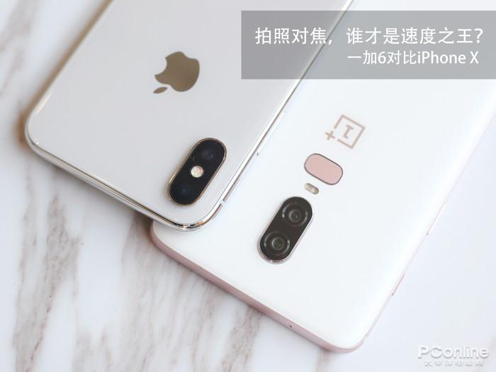 一加6对比iPhone X:拍照对焦,谁才是速度之王?