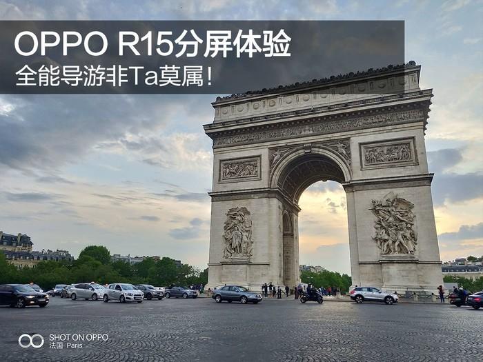 OPPO R15分屏体验:全能导游非Ta莫属!壹柒游手机棋牌游戏-玩意儿