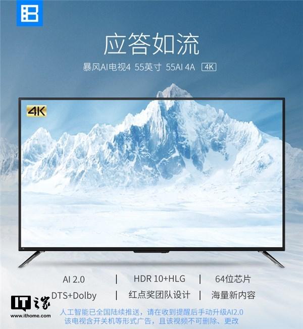 暴风AI电视4A有多优秀:4K超清完美呈现细节