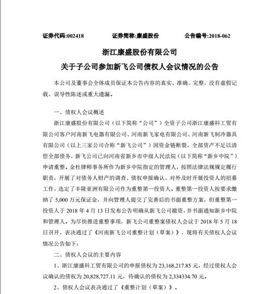 丰隆亚洲宣布撤资 新飞即将进入拍卖程序