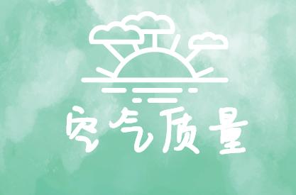 """夏天迎来臭氧污染高发期 臭氧检测仪创新支""""妙招"""""""